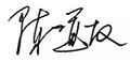 董事长签名