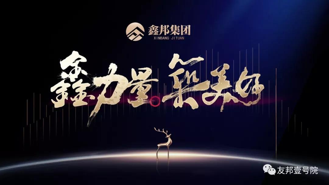 鑫力量·筑美好丨老葡京国际娱乐官方荟上线盛典圆满举行!品牌力量·尊享未来!