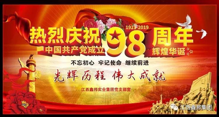 老葡京国际娱乐官方丨热烈庆祝中国共产党成立98周年!