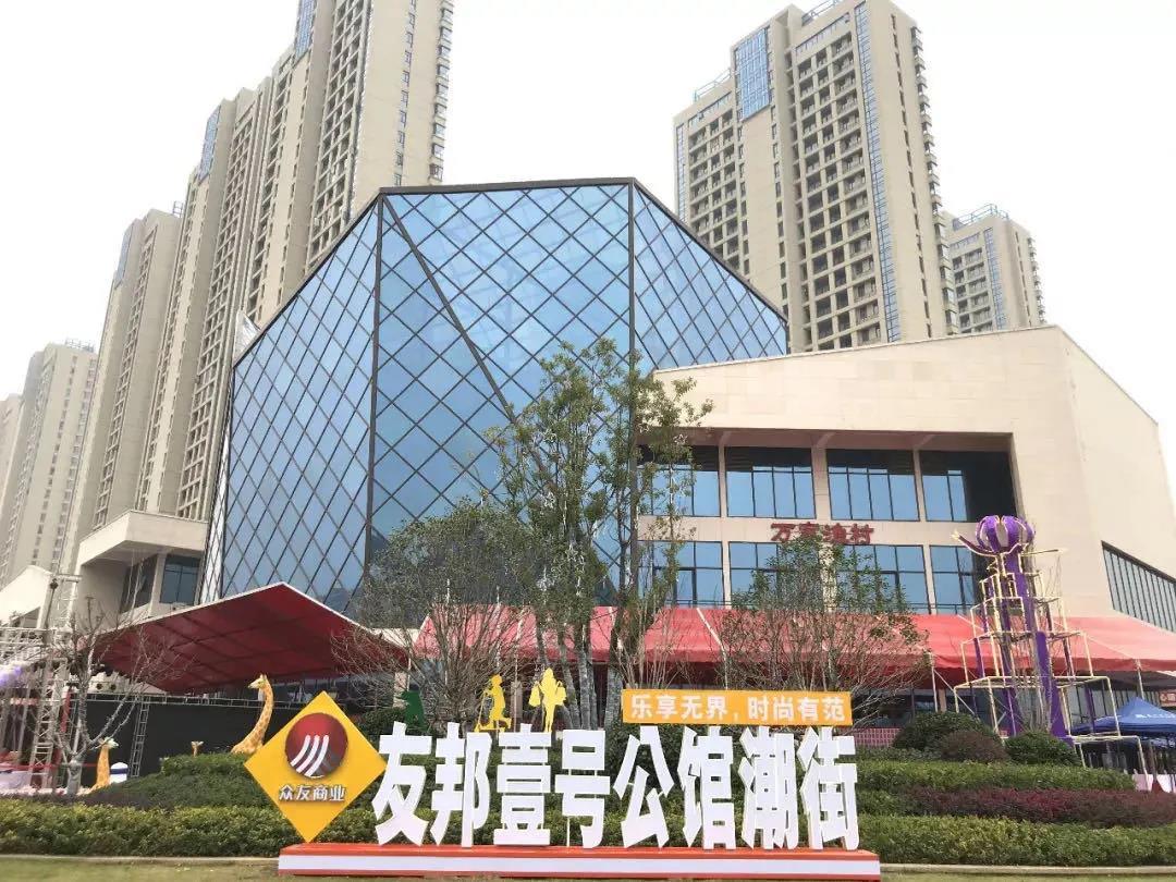 """【进群抢500元免单】约""""荟""""友邦壹号公馆·潮街"""