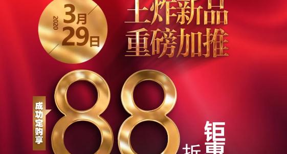 学校利好·百万红包丨3月29日 王炸新品 88折劲爆加推!