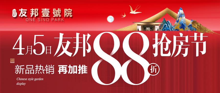 热销加推·名校加持丨4月5日 友邦88折抢房节 强势出击!