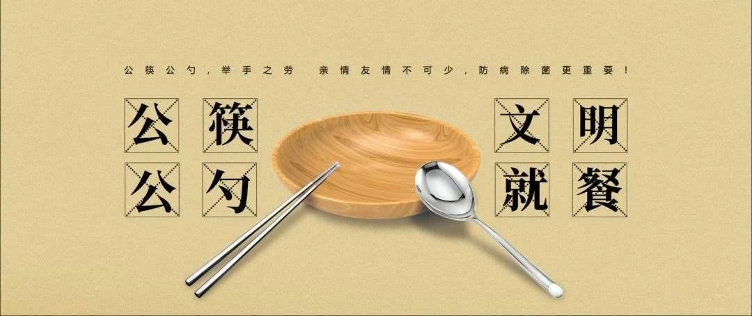 即将开学·筷来接力丨1000份公筷公勺套装·100个书包 助力开学!