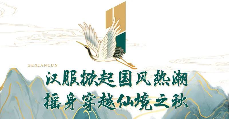 小长假安排!来葛仙村国潮汉服节,赴一场国风盛会!